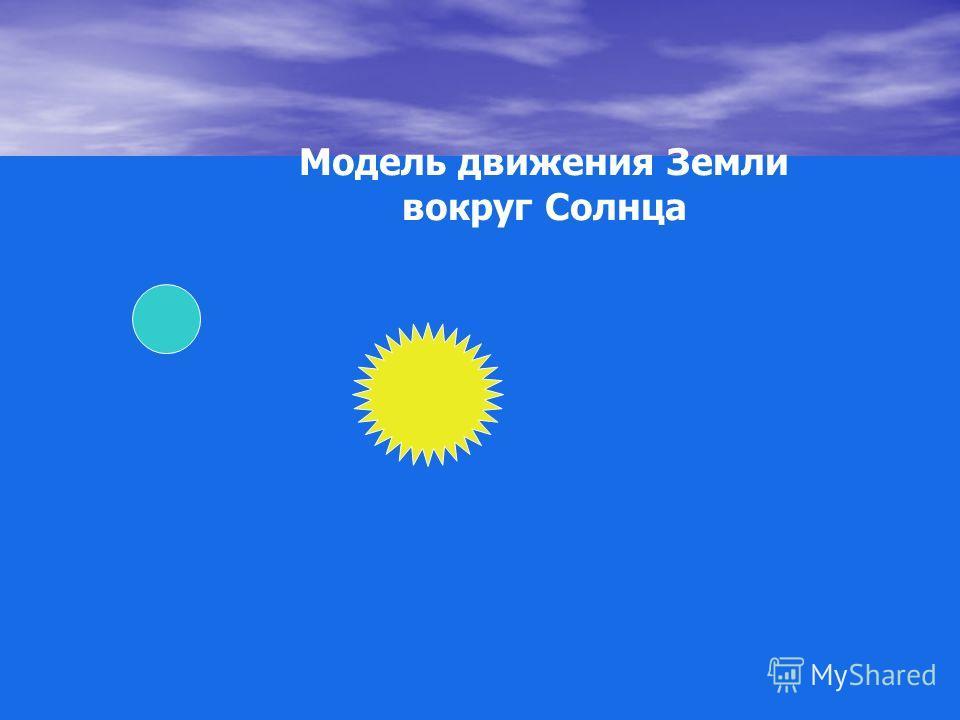Модель движения Земли вокруг Солнца