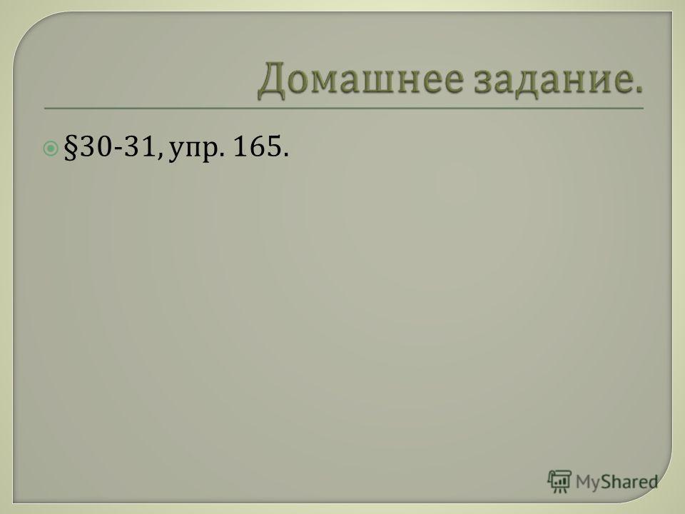 §30-31, упр. 165.