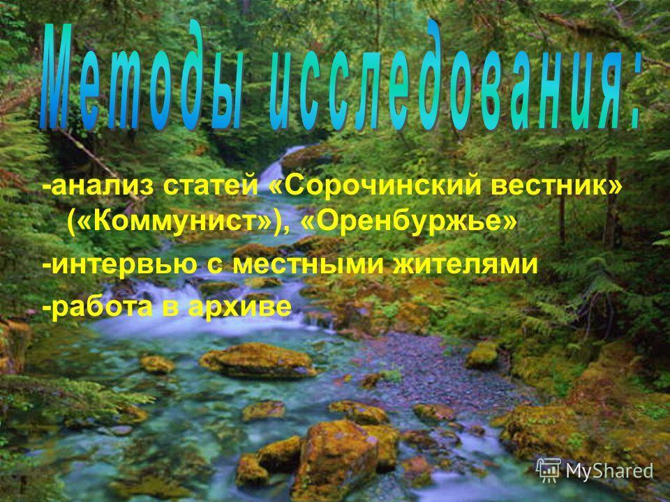 -анализ статей «Сорочинский вестник» («Коммунист»), «Оренбуржье» -интервью с местными жителями -работа в архиве