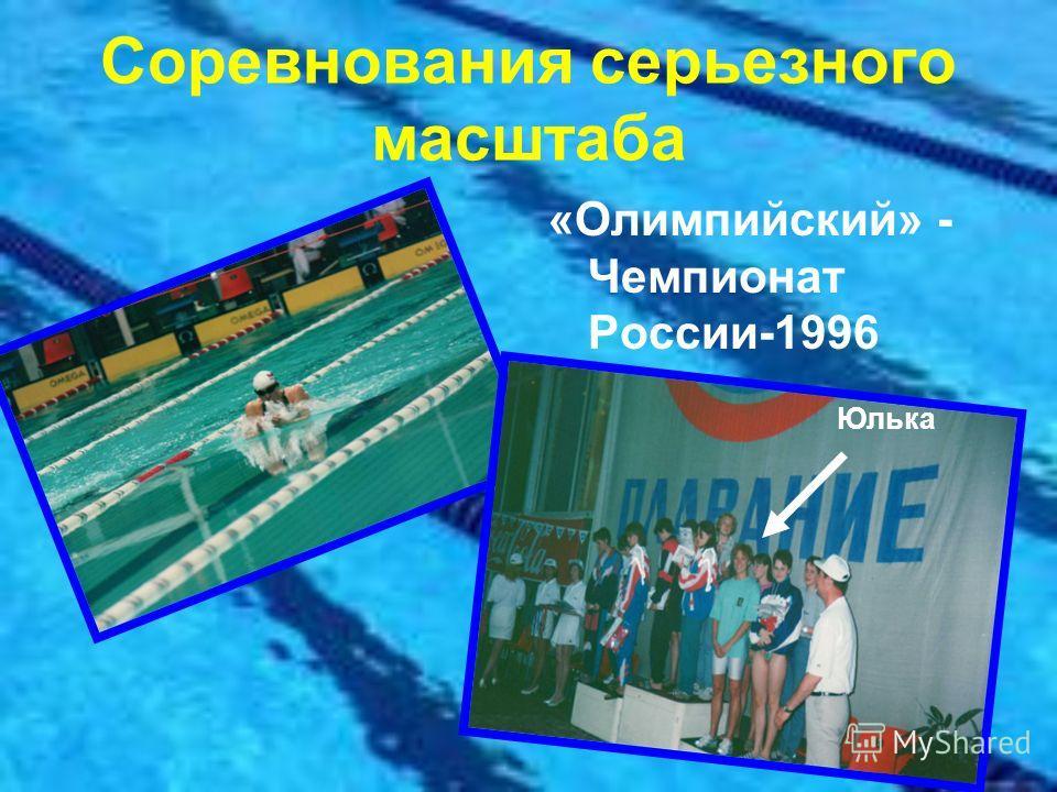 Соревнования серьезного масштаба «Олимпийский» - Чемпионат России-1996 Юлька