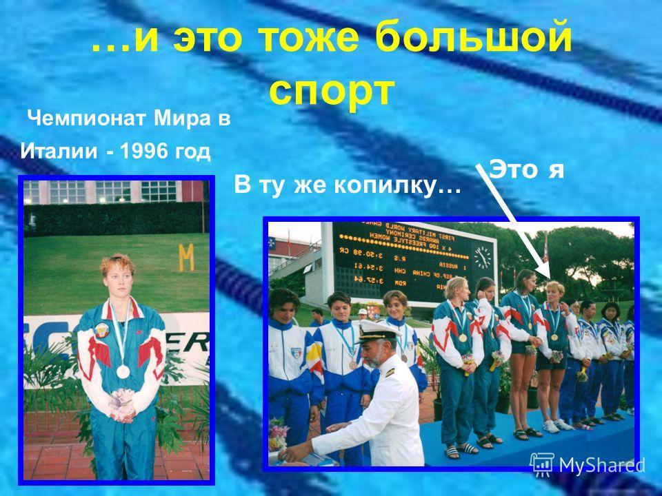 …и это тоже большой спорт Чемпионат Мира в Италии - 1996 год Это я В ту же копилку…