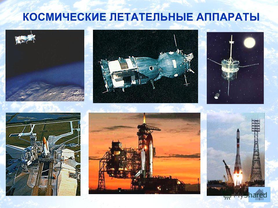 Скачать презентация на тему космос с гиперссылкой