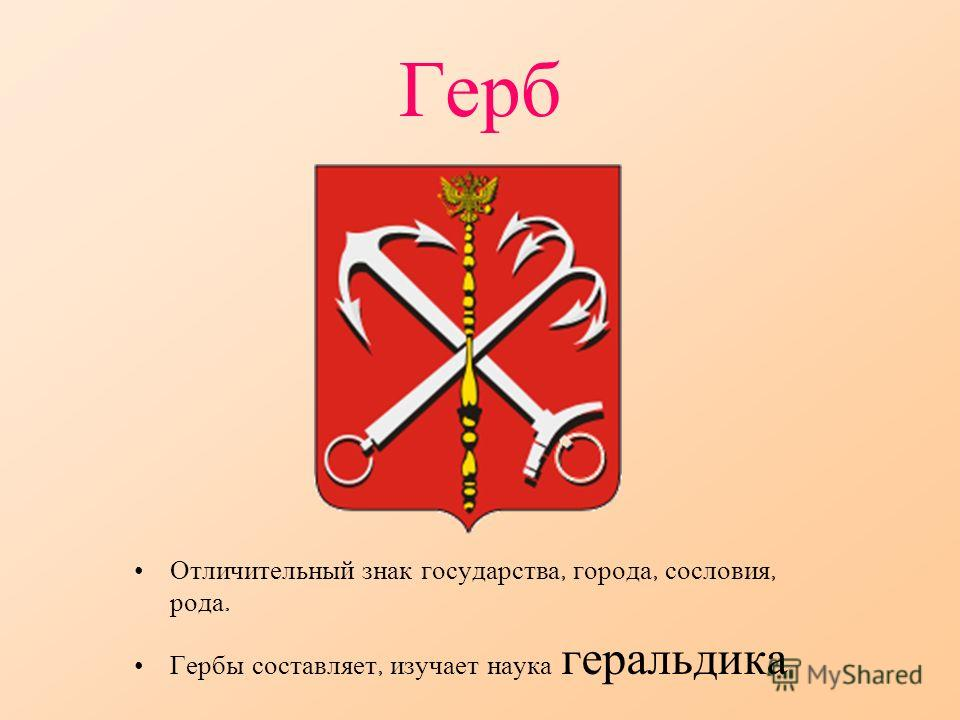 Герб Отличительный знак государства, города, сословия, рода. Гербы составляет, изучает наука геральдика