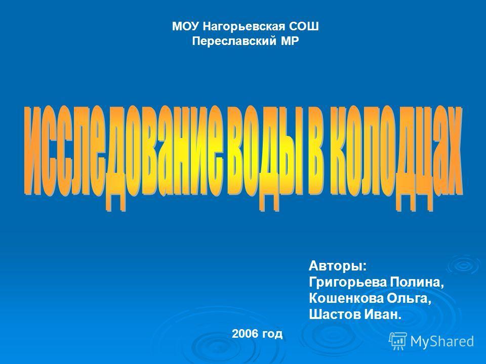 2006 год Авторы: Григорьева Полина, Кошенкова Ольга, Шастов Иван. МОУ Нагорьевская СОШ Переславский МР