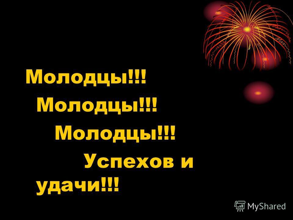 Молодцы!!! Успехов и удачи!!!