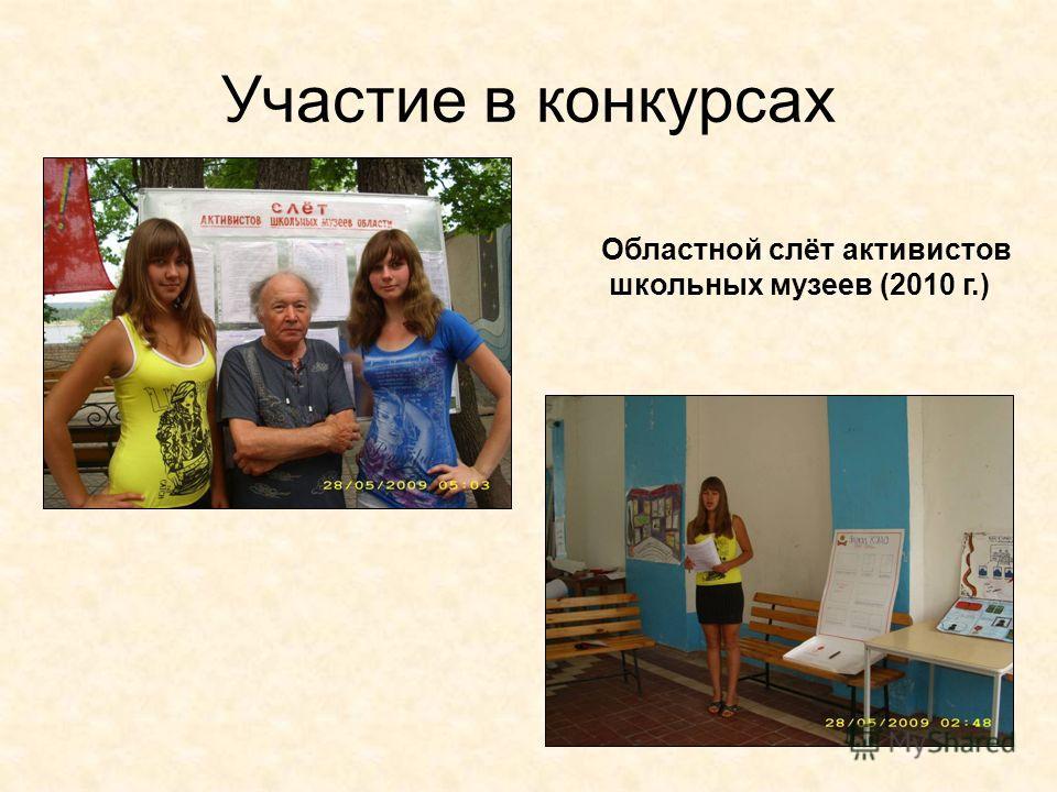 Участие в конкурсах Областной слёт активистов школьных музеев (2010 г.)