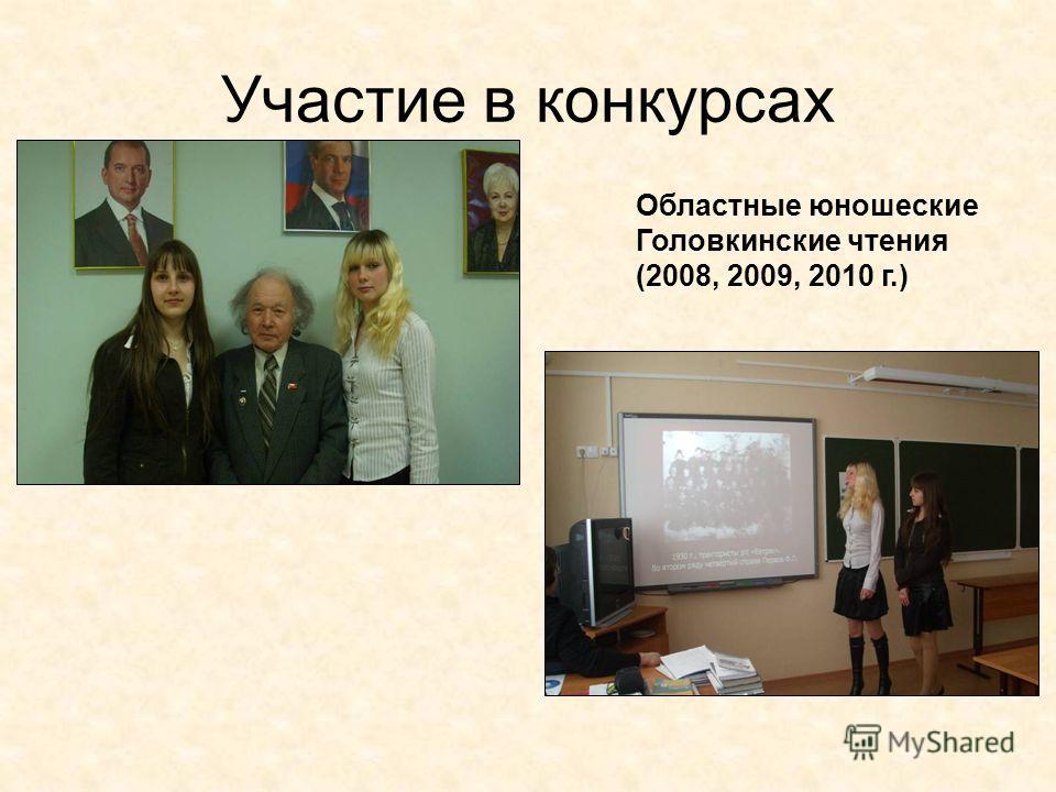 Участие в конкурсах Областные юношеские Головкинские чтения (2008, 2009, 2010 г.)