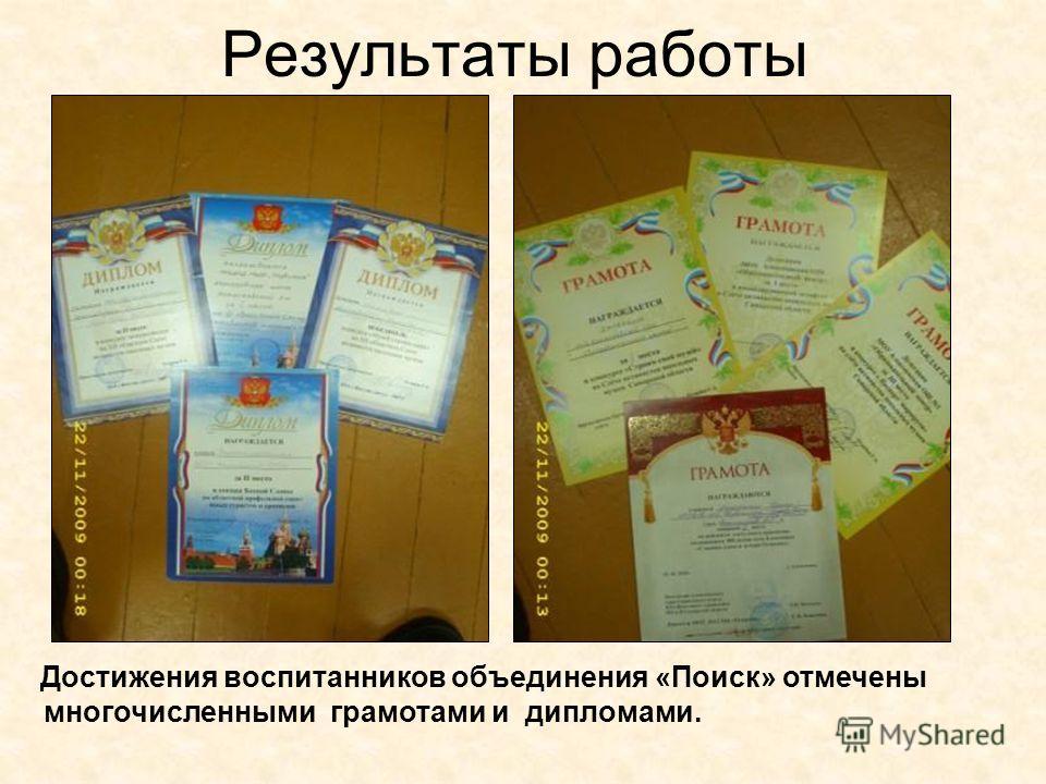 Результаты работы Достижения воспитанников объединения «Поиск» отмечены многочисленными грамотами и дипломами.