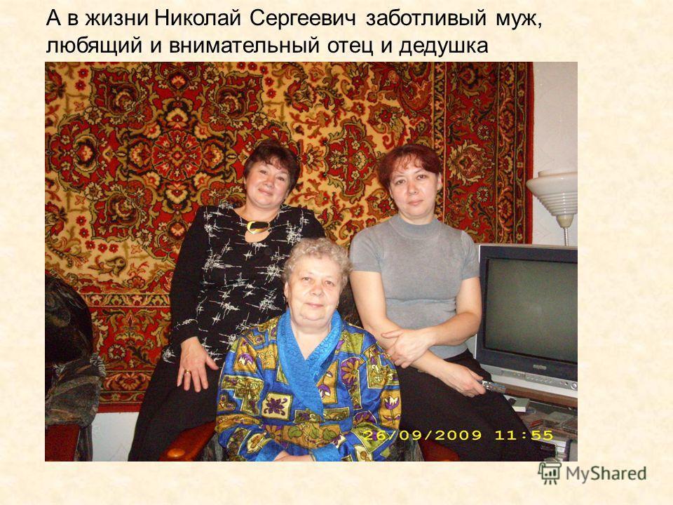 А в жизни Николай Сергеевич заботливый муж, любящий и внимательный отец и дедушка