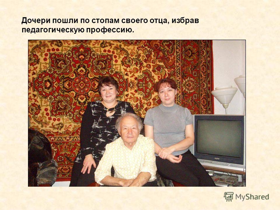 Дочери пошли по стопам своего отца, избрав педагогическую профессию.