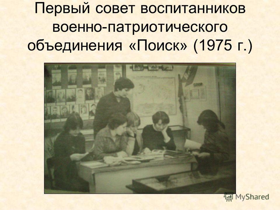 Первый совет воспитанников военно-патриотического объединения «Поиск» (1975 г.)