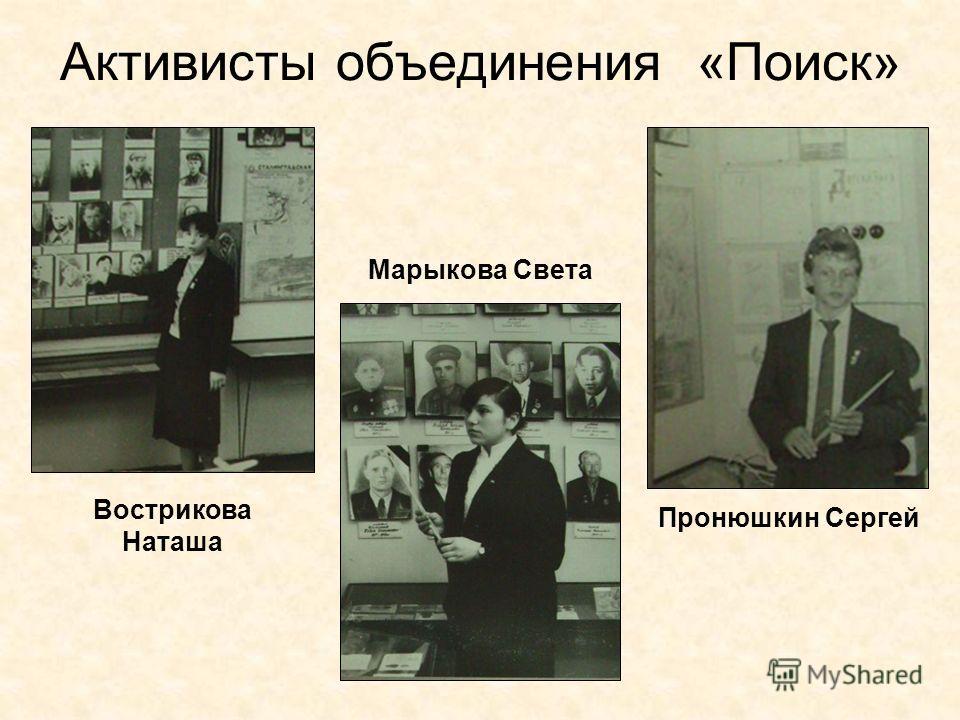 Активисты объединения «Поиск» Вострикова Наташа Марыкова Света Пронюшкин Сергей