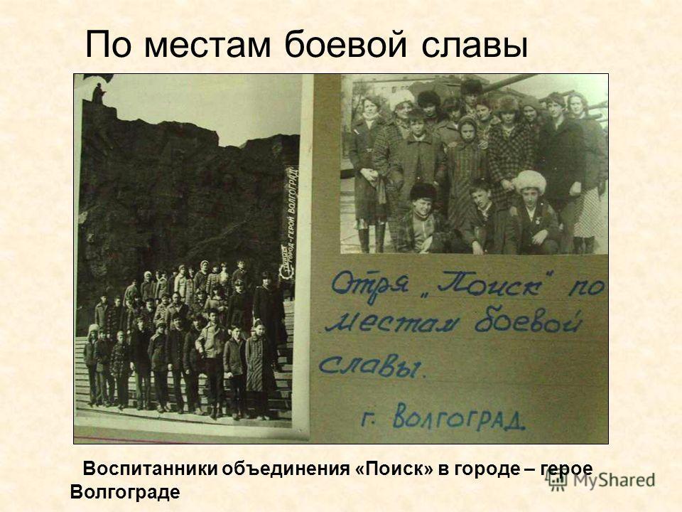 По местам боевой славы Воспитанники объединения «Поиск» в городе – герое Волгограде