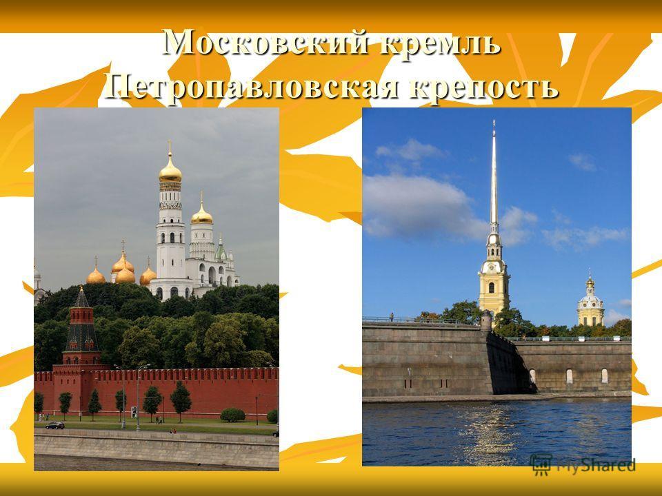 Московский кремль Петропавловская крепость