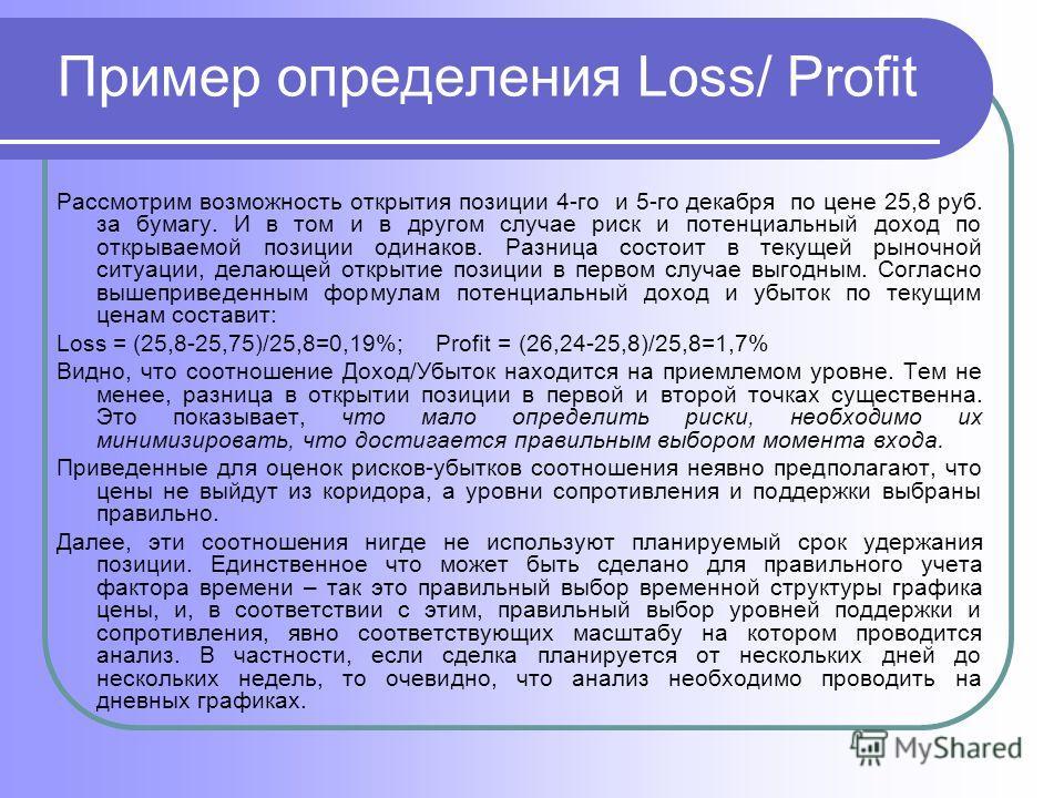 Пример определения Loss/ Profit Рассмотрим возможность открытия позиции 4-го и 5-го декабря по цене 25,8 руб. за бумагу. И в том и в другом случае риск и потенциальный доход по открываемой позиции одинаков. Разница состоит в текущей рыночной ситуации