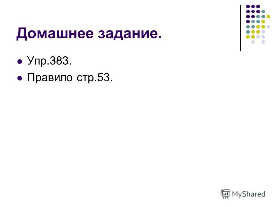 Домашнее задание. Упр.383. Правило стр.53.