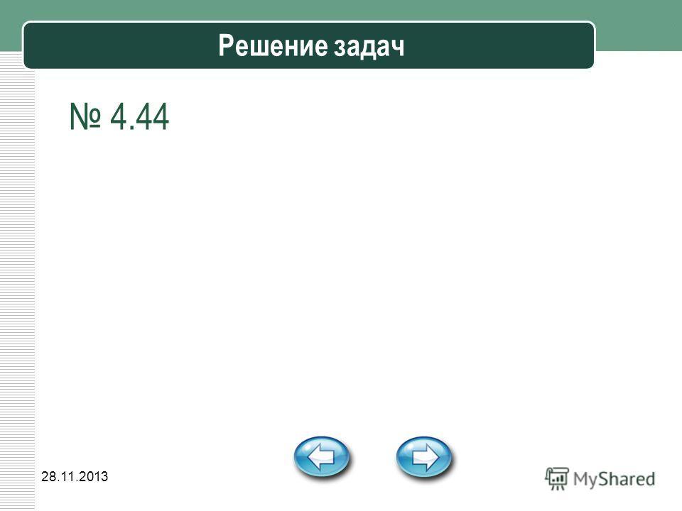 28.11.2013 Решение задач 4.44
