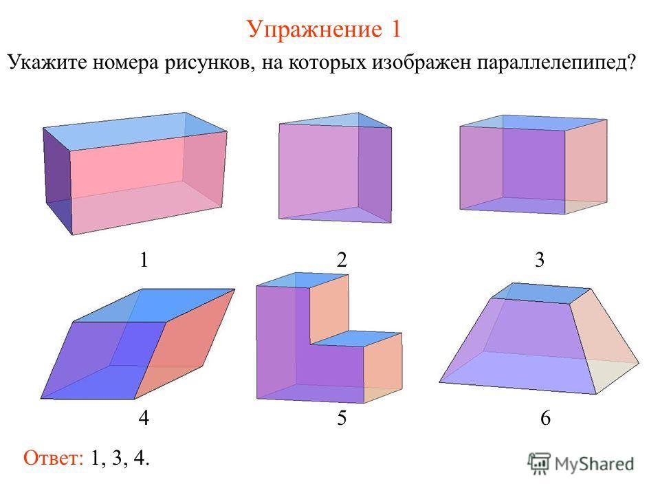 Упражнение 1 Укажите номера рисунков, на которых изображен параллелепипед? 123 4 5 6 Ответ: 1, 3, 4.
