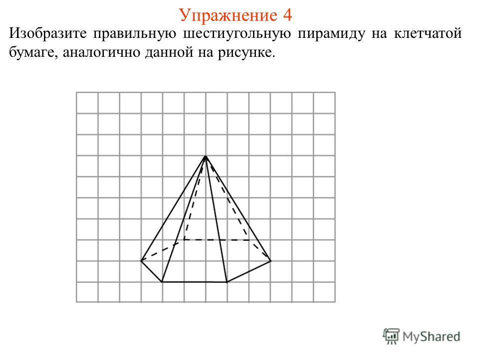 Упражнение 4 Изобразите правильную шестиугольную пирамиду на клетчатой бумаге, аналогично данной на рисунке.