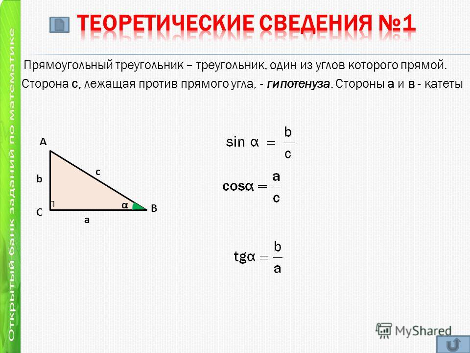 Прямоугольный треугольник – треугольник, один из углов которого прямой. Сторона с, лежащая против прямого угла, - гипотенуза. Стороны а и в - катеты C А В α с а b