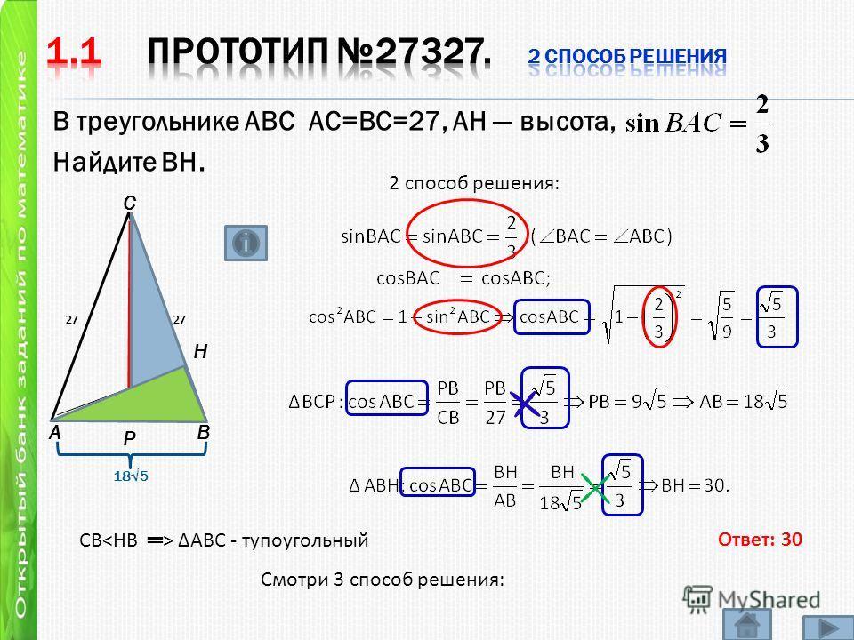 В треугольнике ABC АС=ВС=27, AH высота, Найдите BH. AB C Н Р 2 способ решения: 27 185 Ответ: 30 Смотри 3 способ решения: СВ˂НВ > АВС - тупоугольный