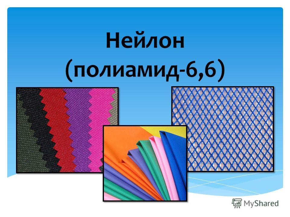 Нейлон (полиамид-6,6)