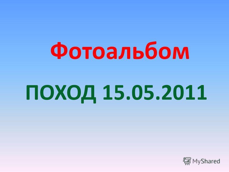Фотоальбом ПОХОД 15.05.2011