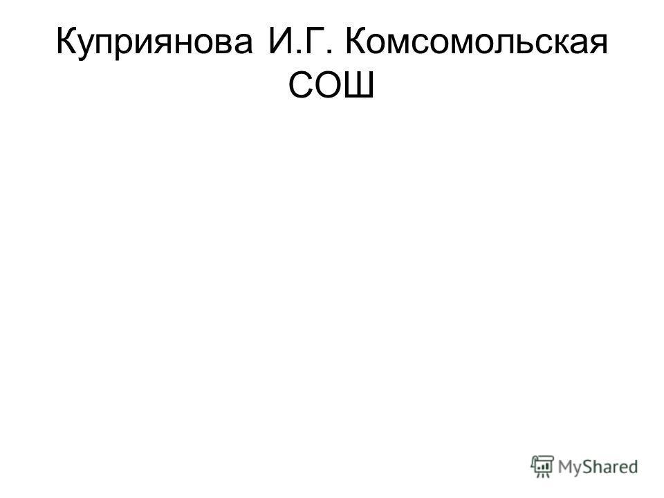 Куприянова И.Г. Комсомольская СОШ