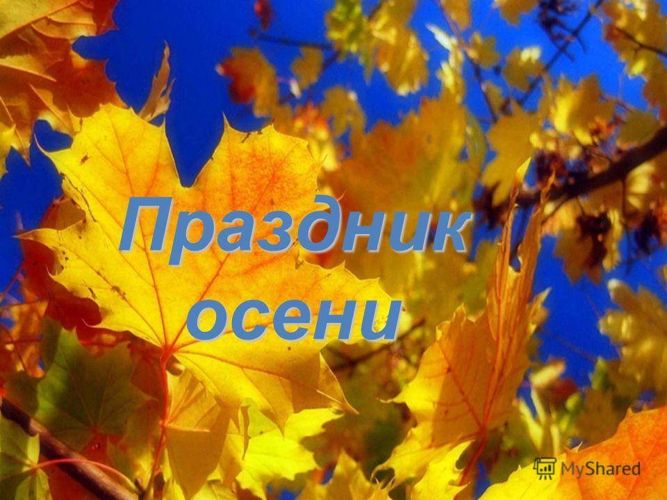 Праздник осени осень славная пора