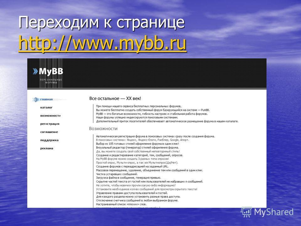 Переходим к странице http://www.mybb.ru http://www.mybb.ru
