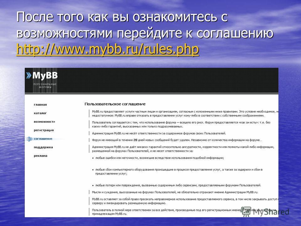 После того как вы ознакомитесь с возможностями перейдите к соглашению http://www.mybb.ru/rules.php http://www.mybb.ru/rules.php
