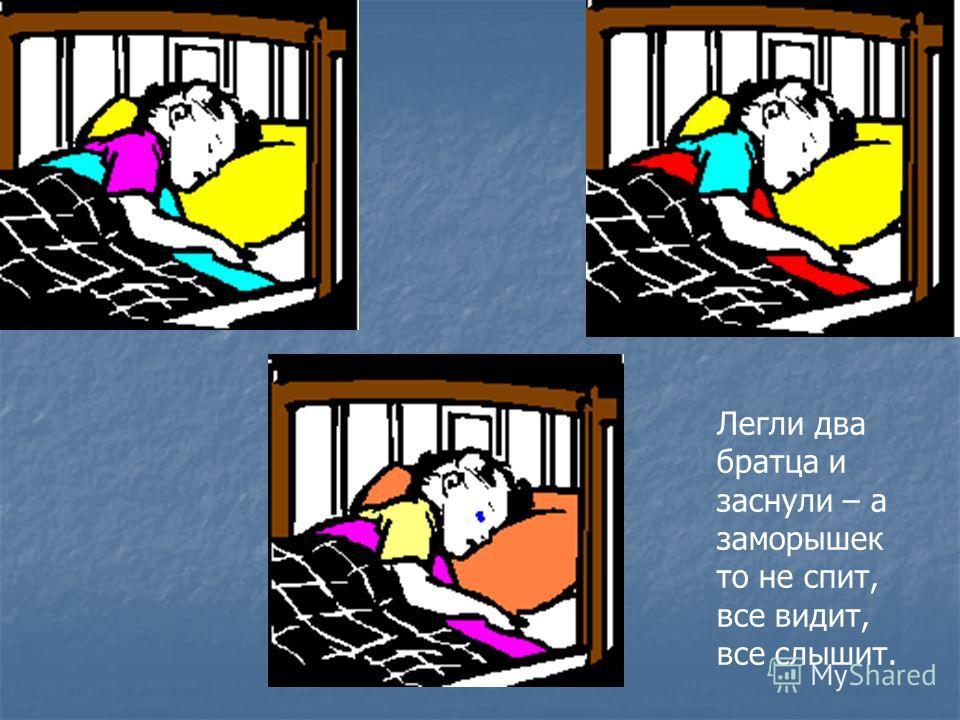 Легли два братца и заснули – а заморышек то не спит, все видит, все слышит.