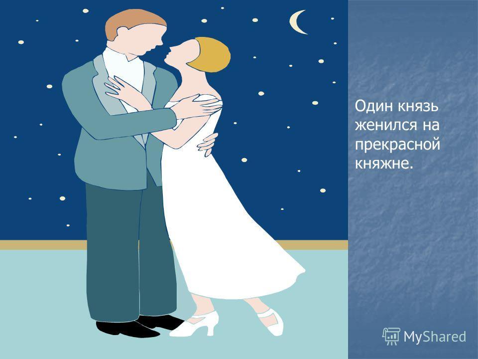 Один князь женился на прекрасной княжне.
