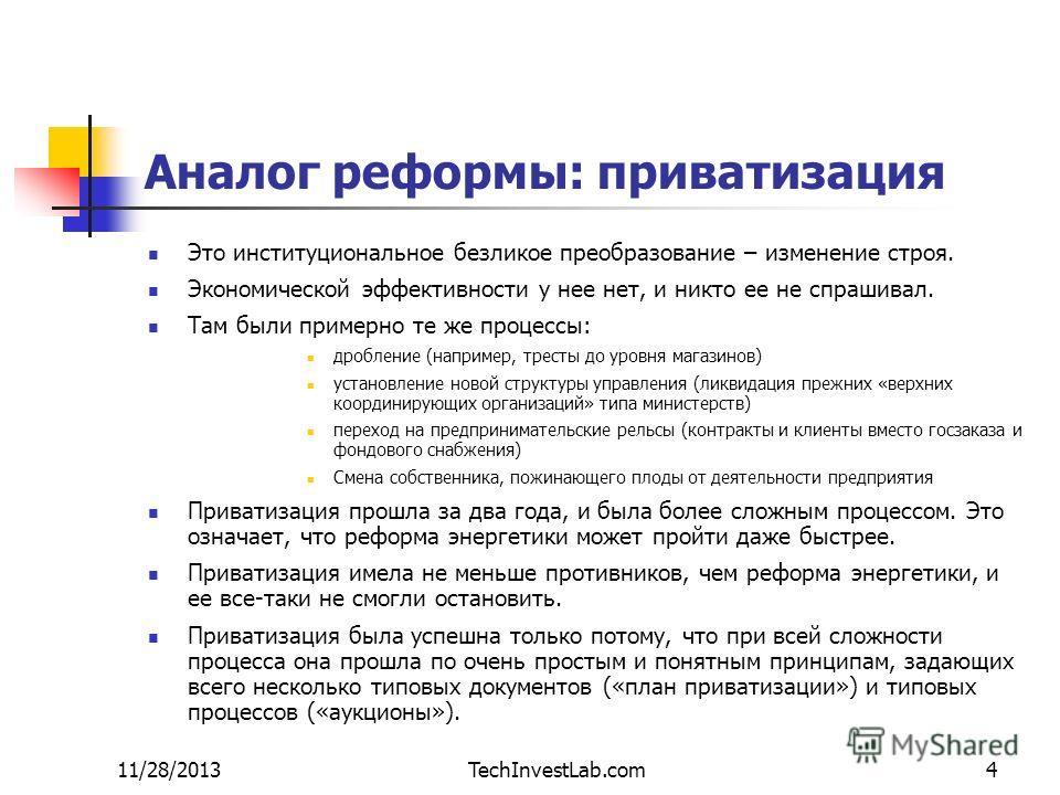 11/28/2013TechInvestLab.com4 Аналог реформы: приватизация Это институциональное безликое преобразование – изменение строя. Экономической эффективности у нее нет, и никто ее не спрашивал. Там были примерно те же процессы: дробление (например, тресты д
