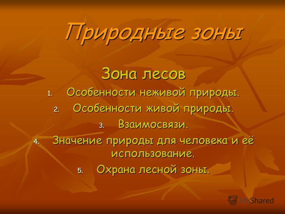 Урок природоведения Учитель: Ширяева Л.Н. МБОУ «Ново – Потьминская СОШ»