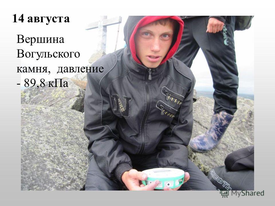14 августа Вершина Вогульского камня, давление - 89,8 кПа