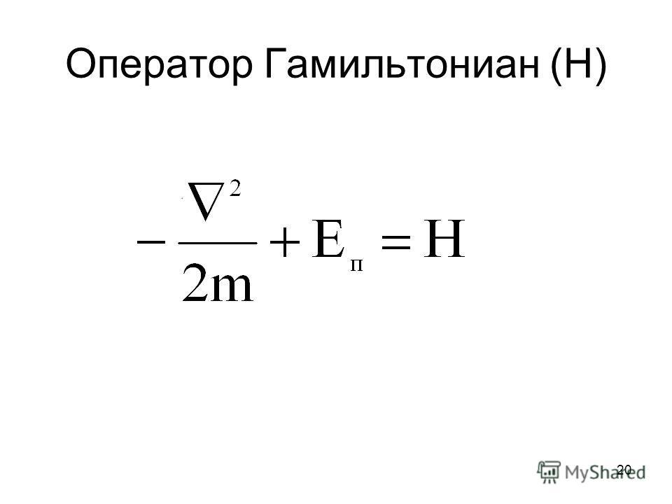 20 Оператор Гамильтониан (H)