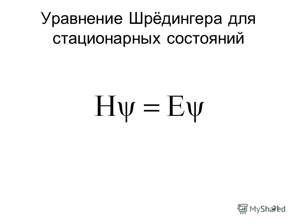 21 Уравнение Шрёдингера для стационарных состояний