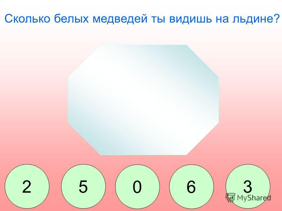 Цель игры: определить какая цифра соответствует количеству предметов на картинке, (при правильном ответе – переход на следующее задание), научить ребенка считать от 0 до 10 «СКОЛЬКО?» ИГРА: 15 24 6