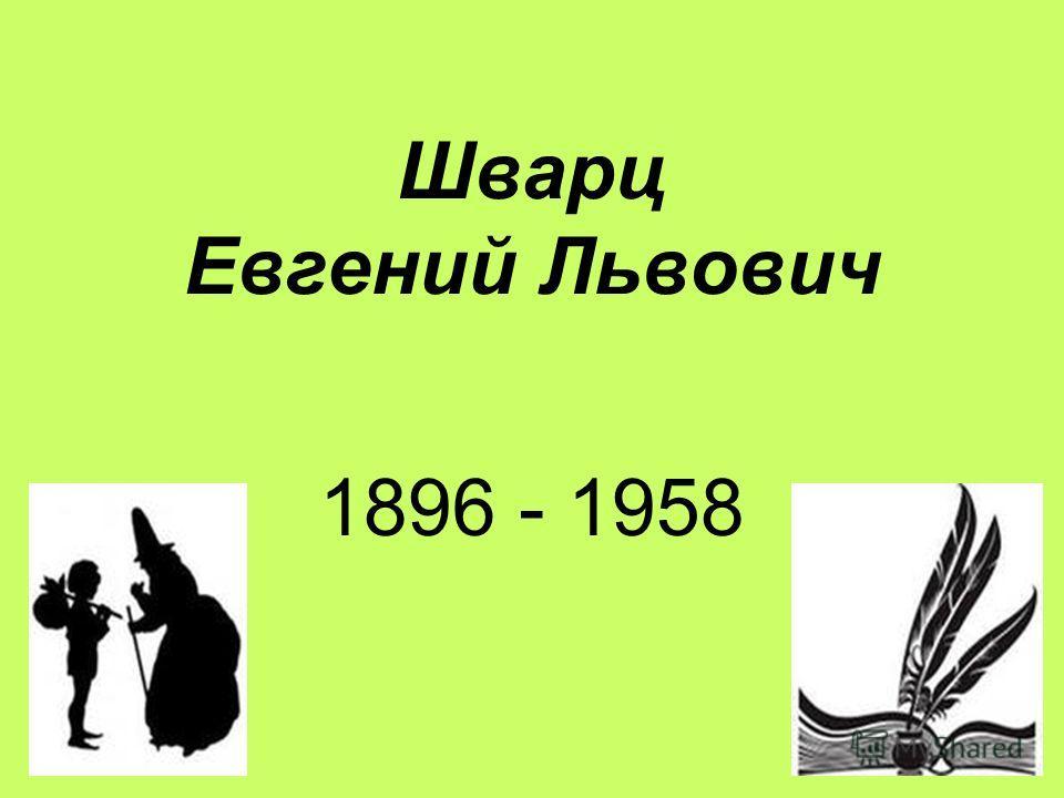 Шварц Евгений Львович 1896 - 1958
