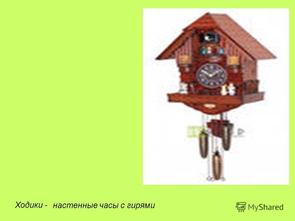 Ходики - настенные часы с гирями