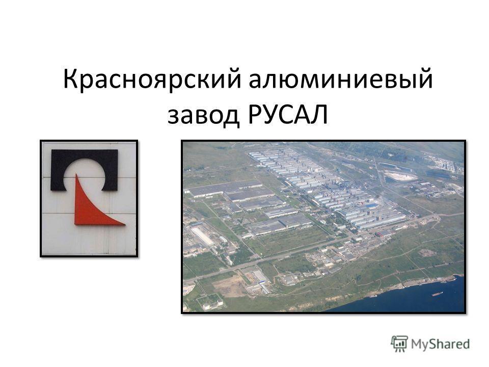 Красноярский алюминиевый завод РУСАЛ