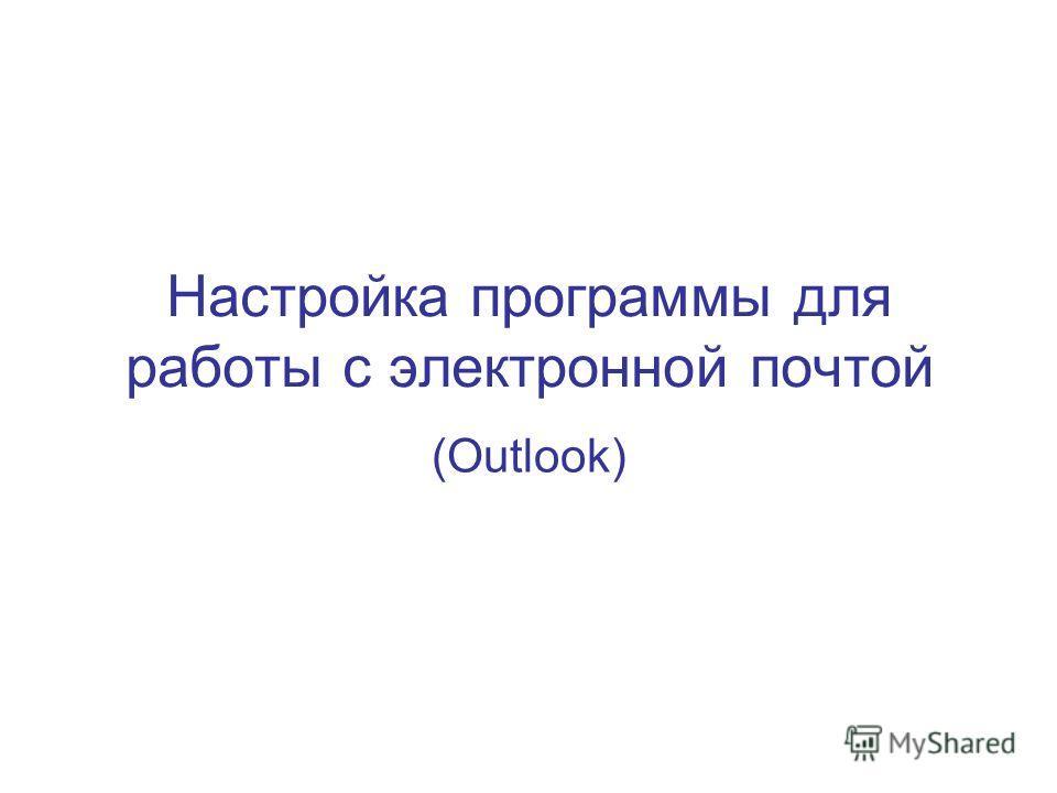 Настройка программы для работы с электронной почтой (Outlook)
