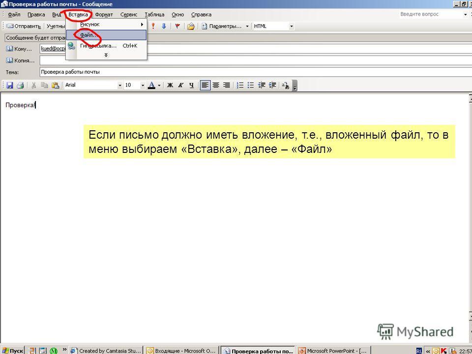 Если письмо должно иметь вложение, т.е., вложенный файл, то в меню выбираем «Вставка», далее – «Файл»