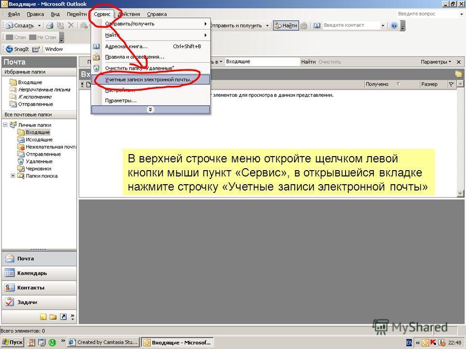 В верхней строчке меню откройте щелчком левой кнопки мыши пункт «Сервис», в открывшейся вкладке нажмите строчку «Учетные записи электронной почты»