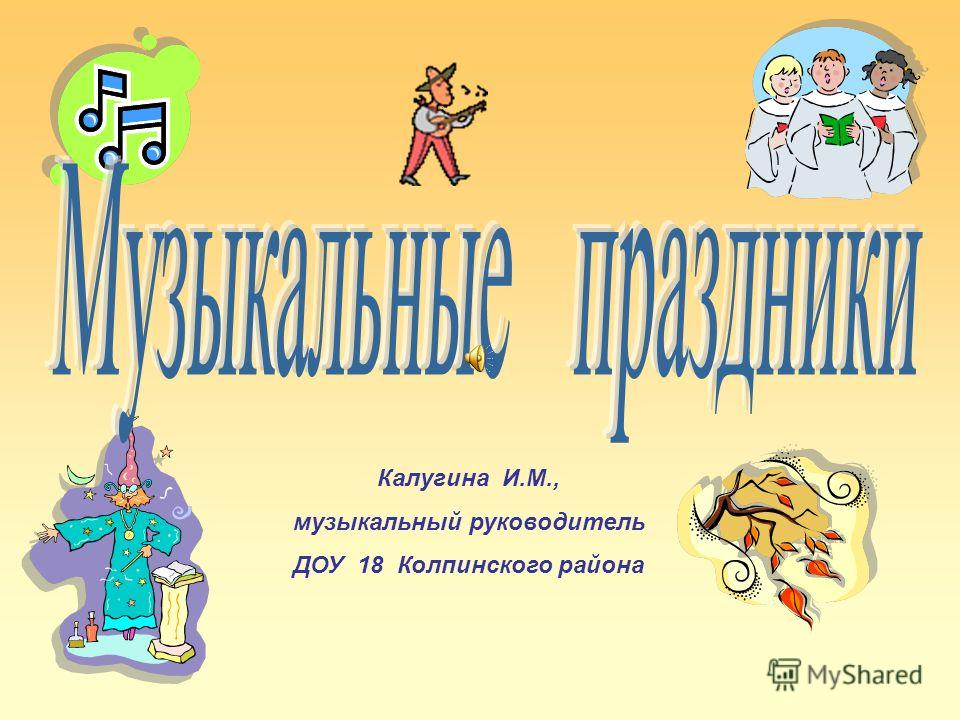 Калугина И.М., музыкальный руководитель ДОУ 18 Колпинского района