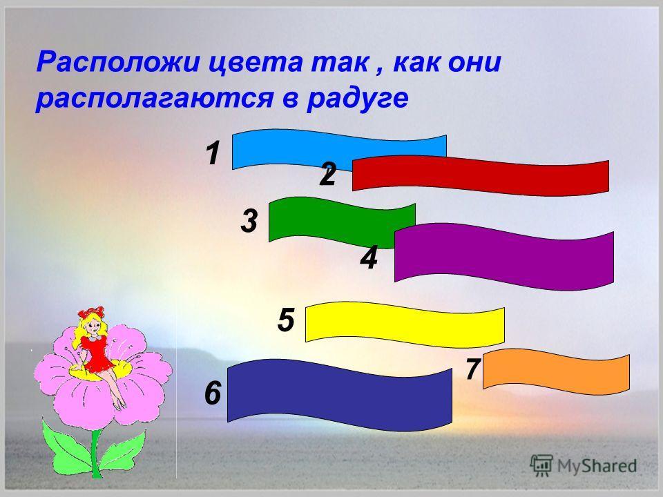 Расположи цвета так, как они располагаются в радуге 1 2 3 4 5 6 7