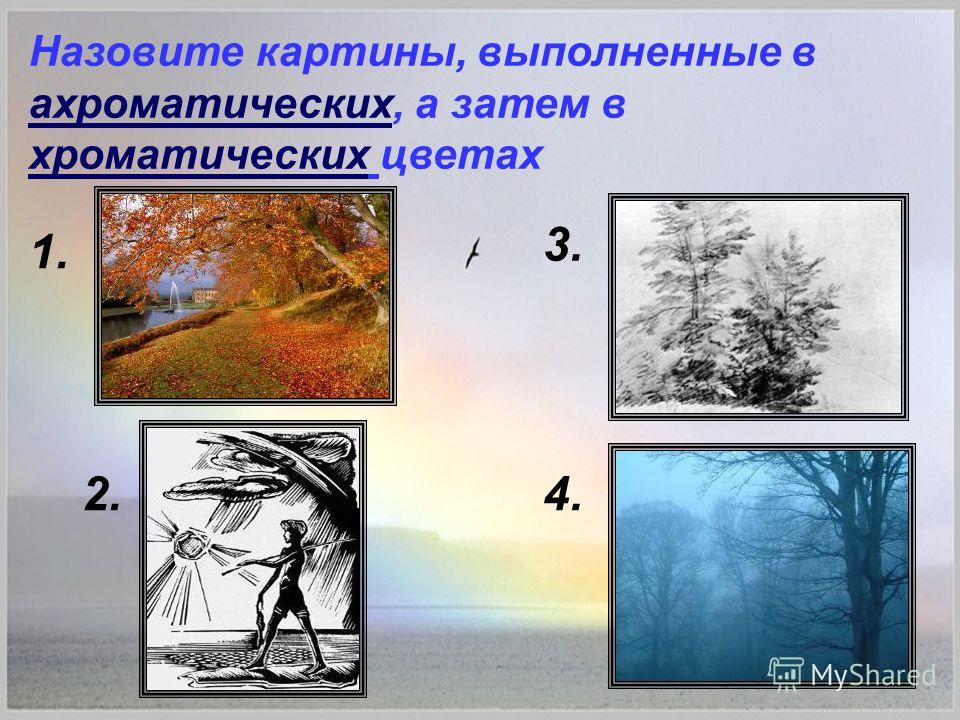 Назовите картины, выполненные в ахроматических, а затем в хроматических цветах 1. 2. 3. 4.