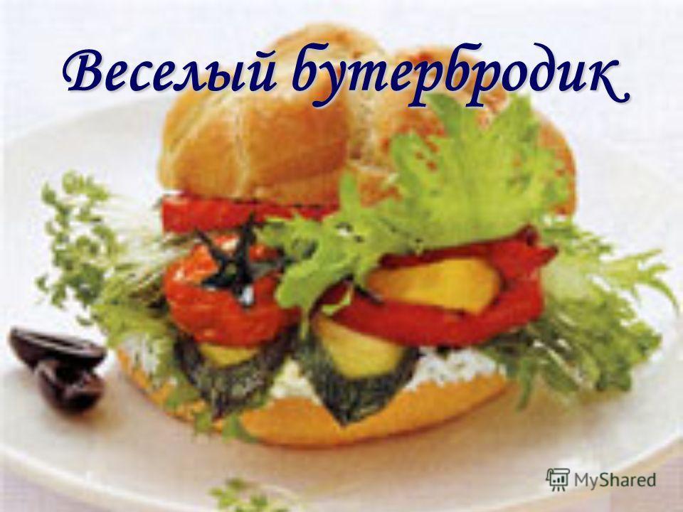 Веселый бутербродик