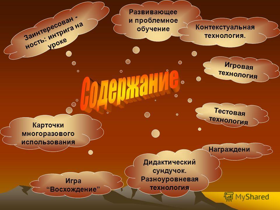 . Как показывает практика, данная тема одна из сложных тем курса русского языка. Она трудно усваивается учащимися, поэтому необходимо стараться разнообразить форму и содержание заданий, показать насколько важно овладеть умениями и навыками по данной
